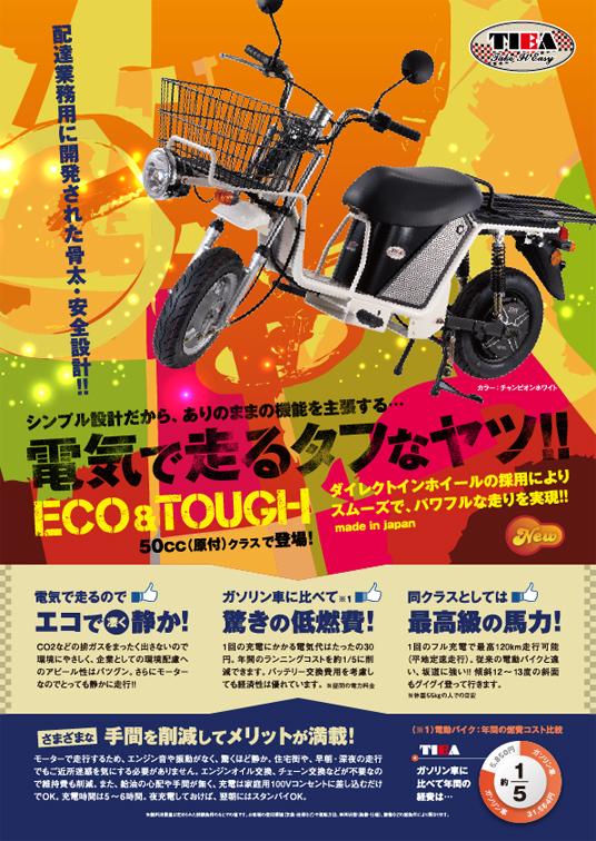 おしゃれチラシ_電動バイク